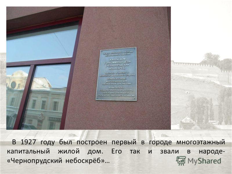 В 1927 году был построен первый в городе многоэтажный капитальный жилой дом. Его так и звали в народе- «Чернопрудский небоскрёб»…