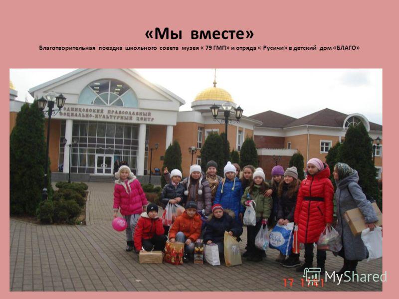 «Мы вместе» Благотворительная поездка школьного совета музея « 79 ГМП» и отряда « Русичи» в детский дом «БЛАГО»