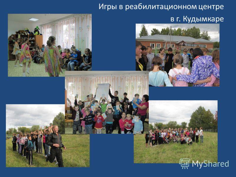 Игры в реабилитационном центре в г. Кудымкаре