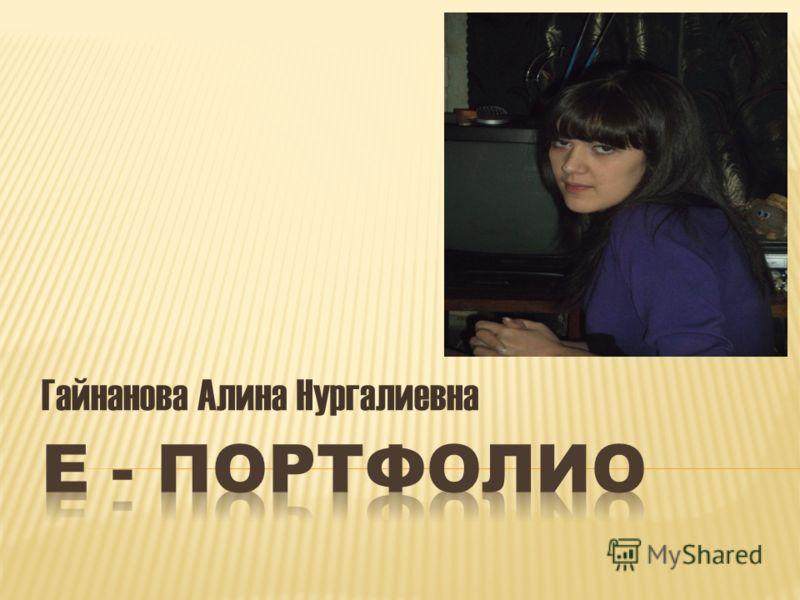 Гайнанова Алина Нургалиевна
