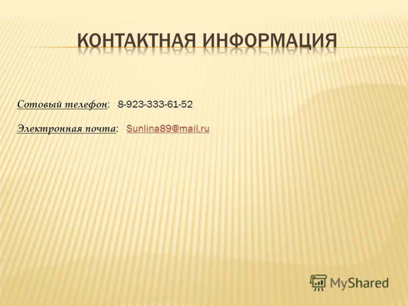 Сотовый телефон : 8-923-333-61-52 Электронная почта : Sunlina89@mail.ruSunlina89@mail.ru