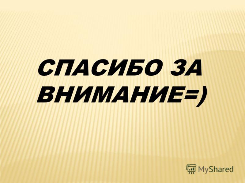 СПАСИБО ЗА ВНИМАНИЕ=)