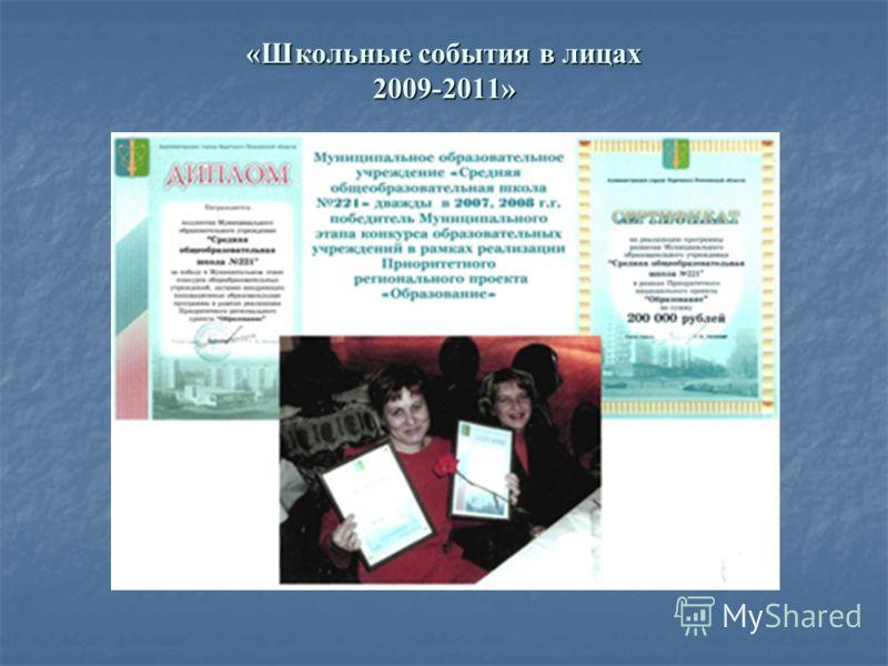 «Школьные события в лицах 2009-2011»
