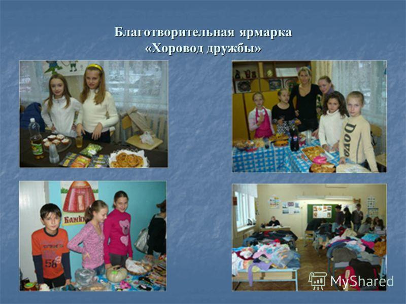 Благотворительная ярмарка «Хоровод дружбы»