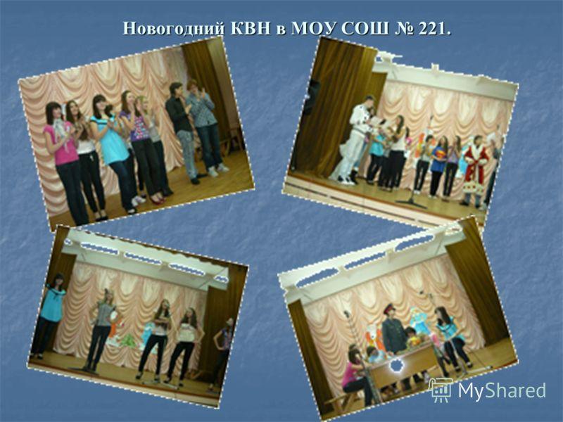 Новогодний КВН в МОУ СОШ 221.