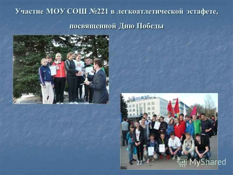 Участие МОУ СОШ 221 в легкоатлетической эстафете, посвященной Дню Победы
