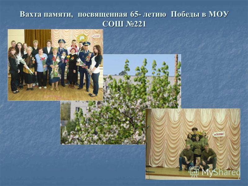 Вахта памяти, посвященная 65- летию Победы в МОУ СОШ 221