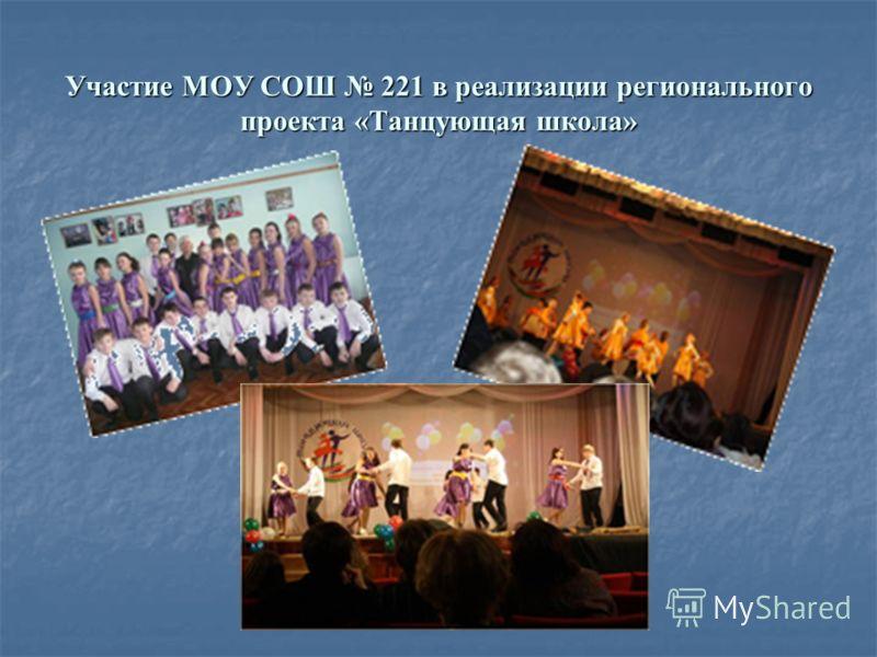 Участие МОУ СОШ 221 в реализации регионального проекта «Танцующая школа»