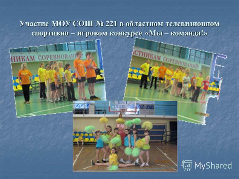 Участие МОУ СОШ 221 в областном телевизионном спортивно – игровом конкурсе «Мы – команда!»