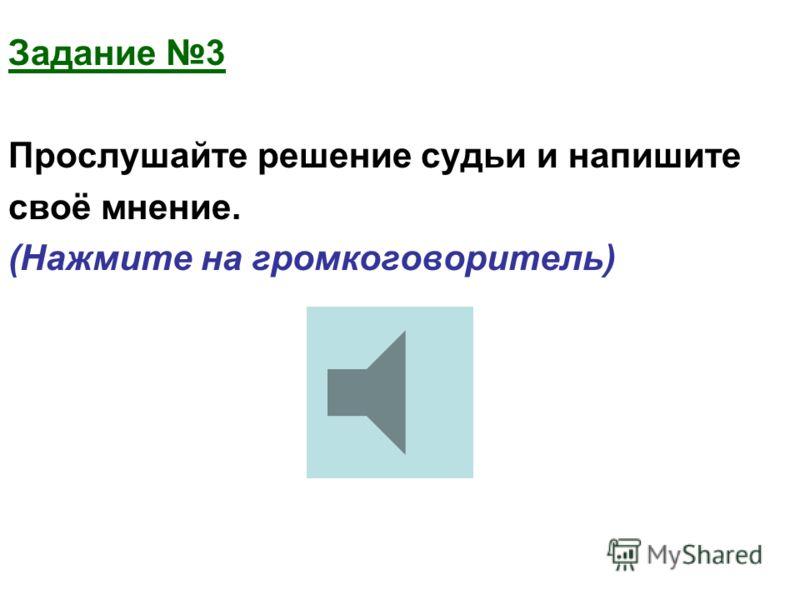 Ответ - 2 Ваша честь, выслушав внимательно показания ответчика Маркина Дмитрия Николаевича, я пришёл (шла) к выводу, что истец Зуева намеренно запутывает суд, умышленно умалчивая о важных фактах этого дела. Во первых, истец с сыном и наследодатель не