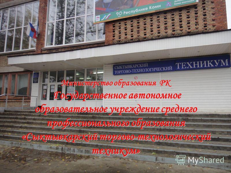 Министерство образования РК Государственное автономное образовательное учреждение среднего профессионального образования «Сыктывкарский торгово-технологический техникум»