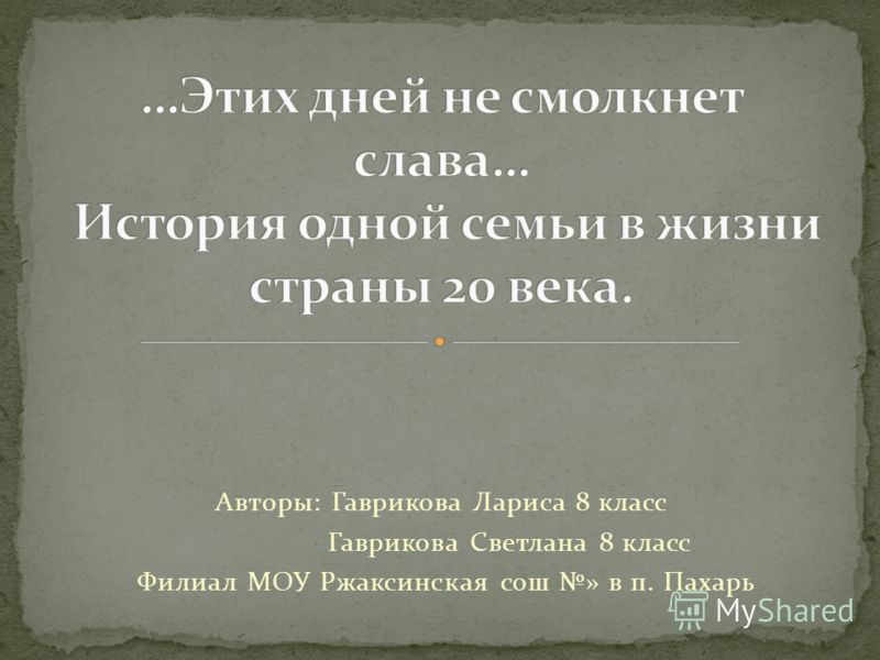 Авторы: Гаврикова Лариса 8 класс Гаврикова Светлана 8 класс Филиал МОУ Ржаксинская сош » в п. Пахарь