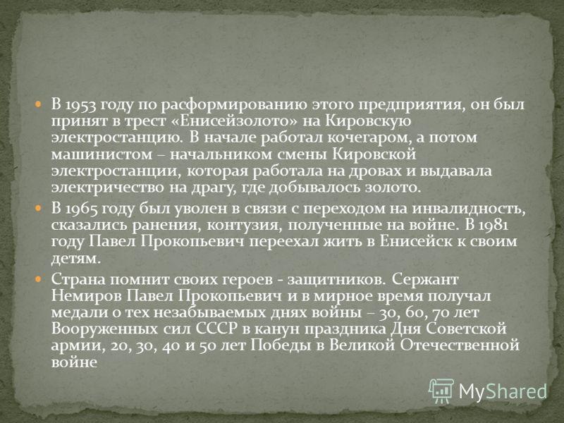 В 1953 году по расформированию этого предприятия, он был принят в трест «Енисейзолото» на Кировскую электростанцию. В начале работал кочегаром, а потом машинистом – начальником смены Кировской электростанции, которая работала на дровах и выдавала эле