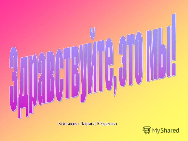 Конькова Лариса Юрьевна