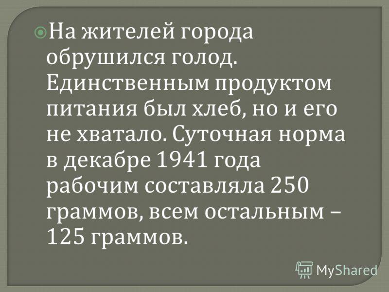 В августе 1941 года город Ленинград ( так назывался Санкт - Петербург с 1924 по 1991 год ) оказался в блокаде, то есть в кольце фашистских полчищ. Связь города со страной по суше прервалась.