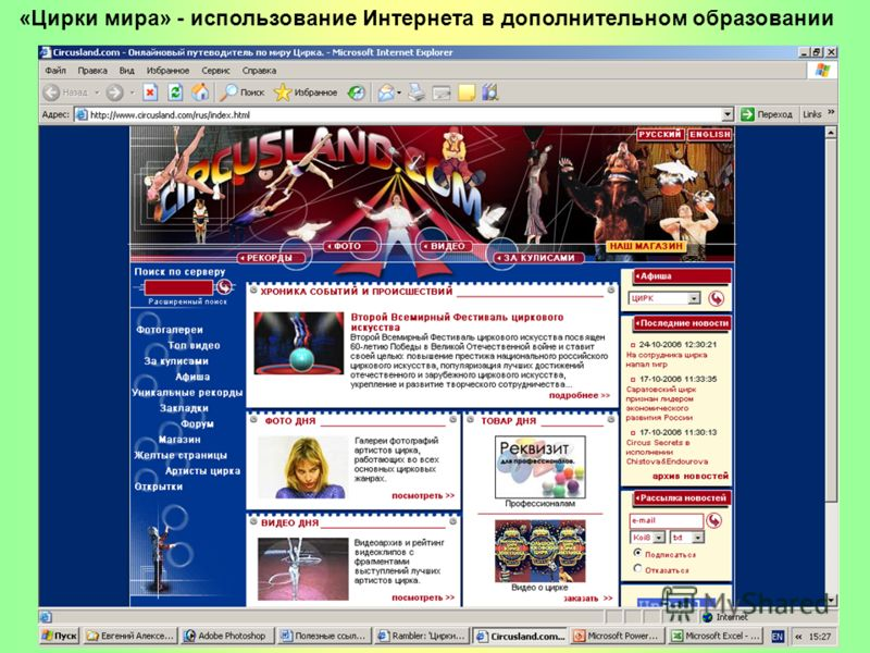 «Цирки мира» - использование Интернета в дополнительном образовании