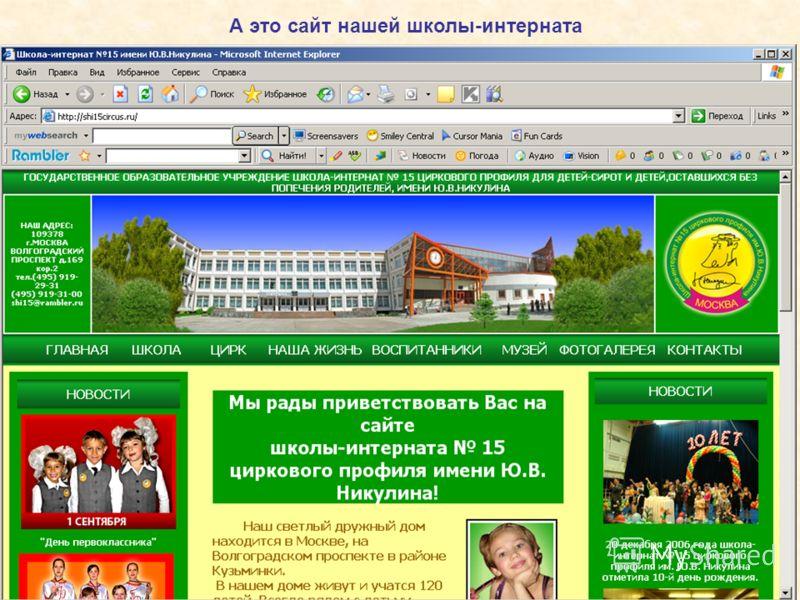 А это сайт нашей школы-интерната