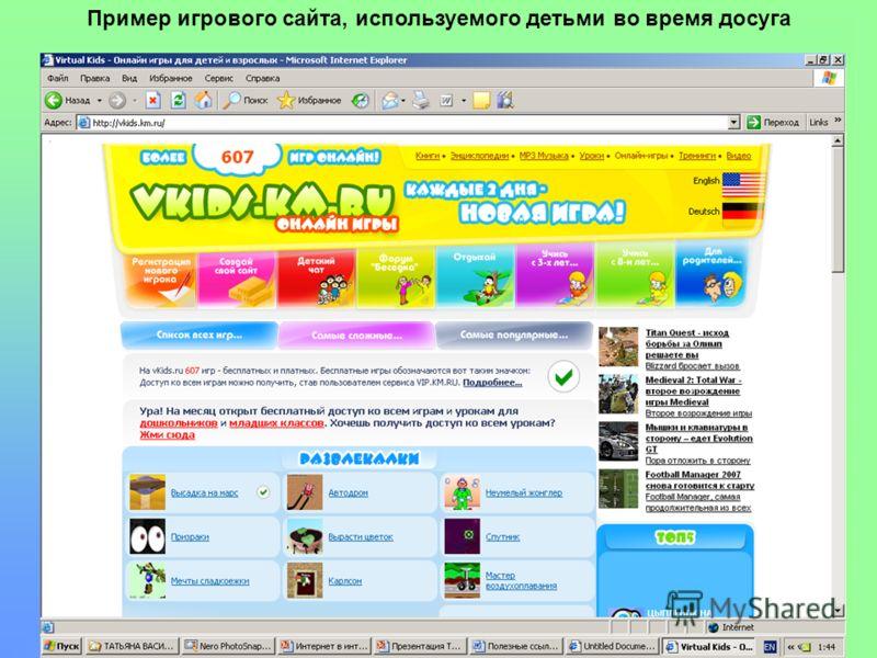 Пример игрового сайта, используемого детьми во время досуга