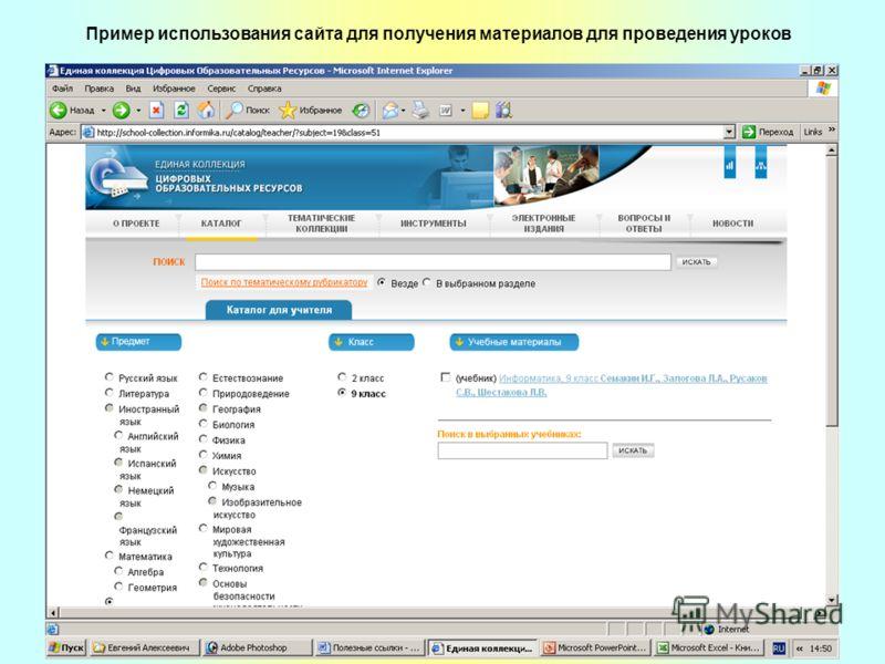 Пример использования сайта для получения материалов для проведения уроков