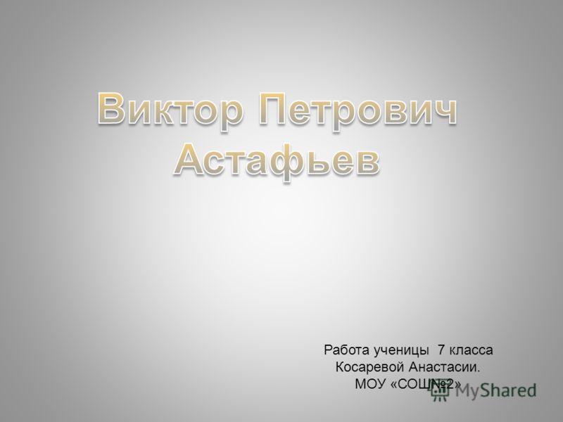 Работа ученицы 7 класса Косаревой Анастасии. МОУ «СОШ2»
