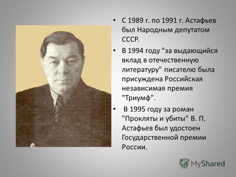 С 1989 г. по 1991 г. Астафьев был Народным депутатом СССР. В 1994 году