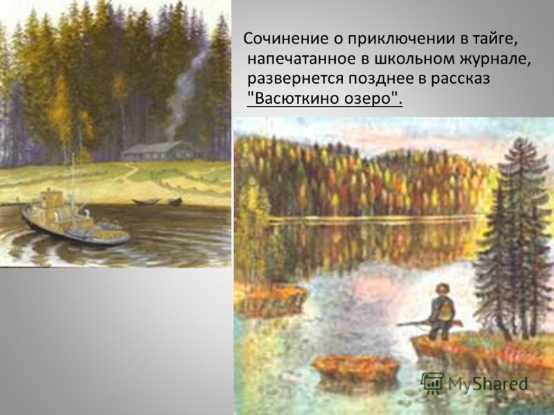 Сочинение о приключении в тайге, напечатанное в школьном журнале, развернется позднее в рассказ Васюткино озеро.