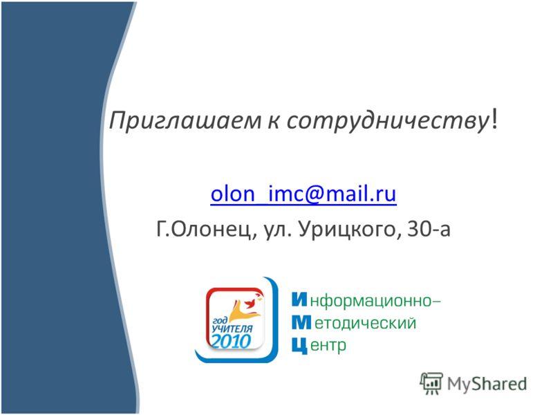 Приглашаем к сотрудничеству ! olon_imc@mail.ru Г.Олонец, ул. Урицкого, 30-а
