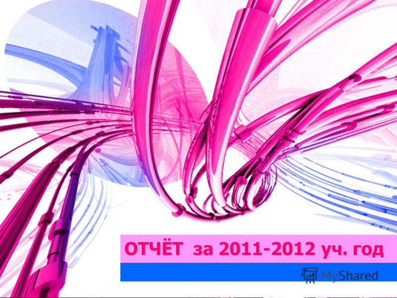 ОТЧЁТ за 2011-2012 уч. год