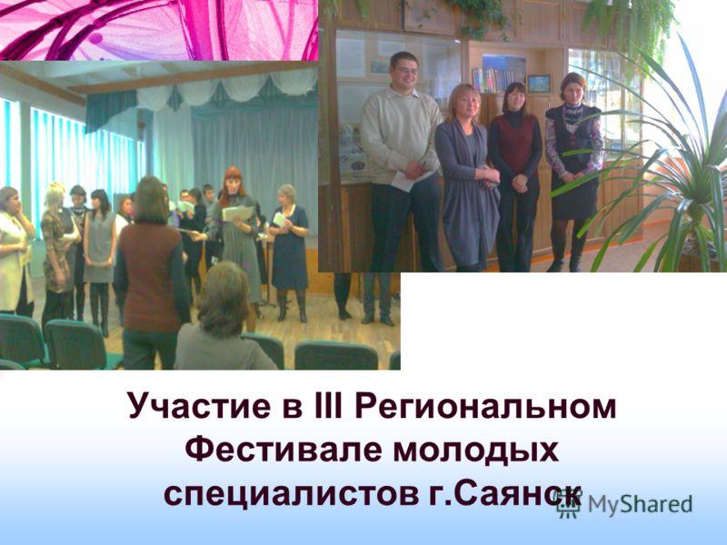 Участие в III Региональном Фестивале молодых специалистов г.Саянск