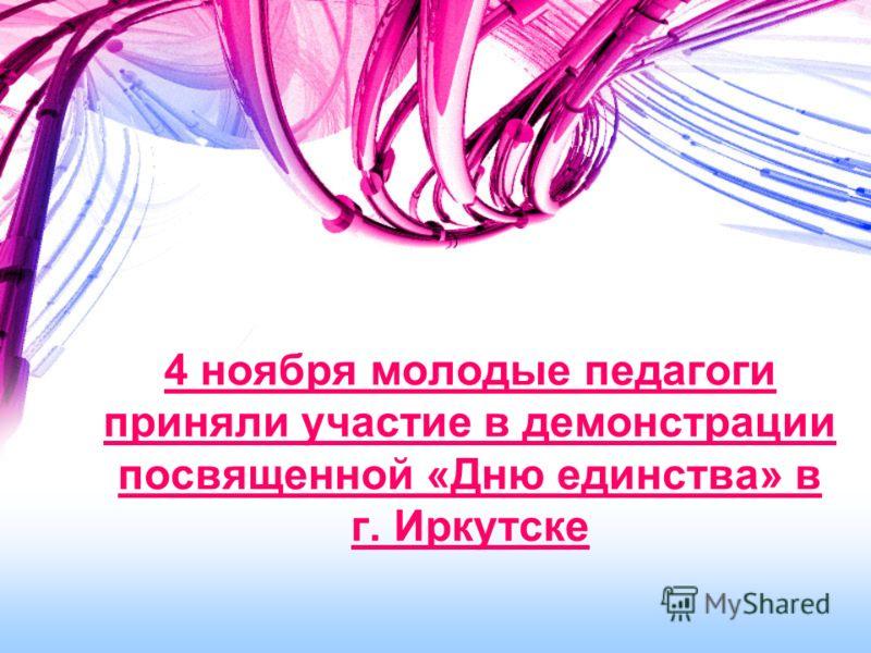 4 ноября молодые педагоги приняли участие в демонстрации посвященной «Дню единства» в г. Иркутске