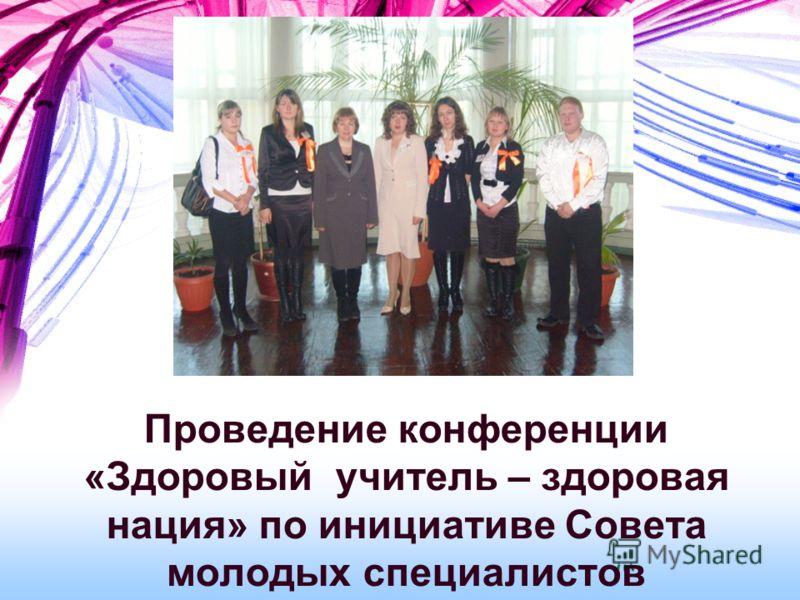 Проведение конференции «Здоровый учитель – здоровая нация» по инициативе Совета молодых специалистов