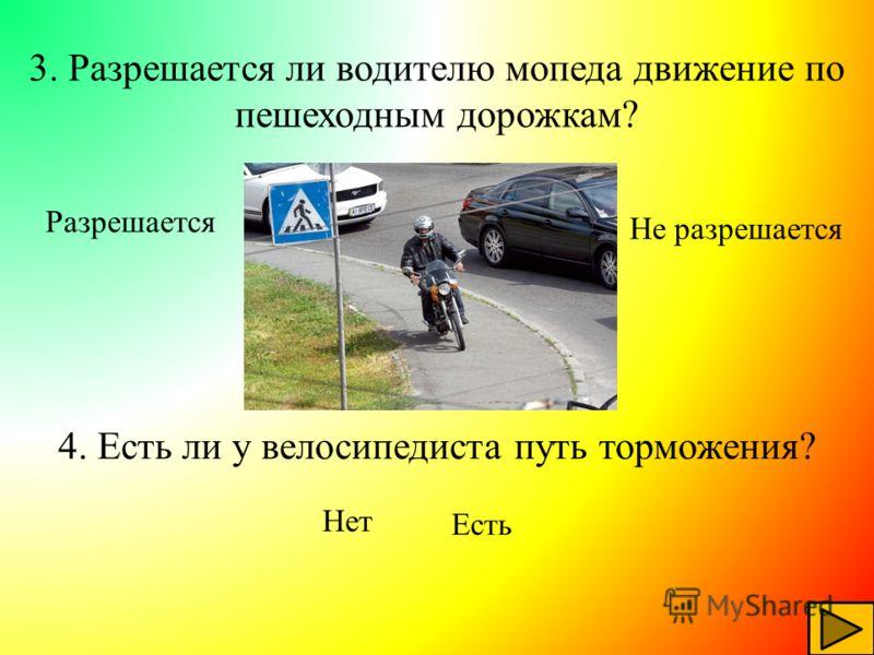 1.Допускается ли буксировка велосипеда? 2.С какого возраста разрешено передвигаться на велосипеде по дорогам общего пользования? Да Нет С 18 лет С 14 лет С 16 лет