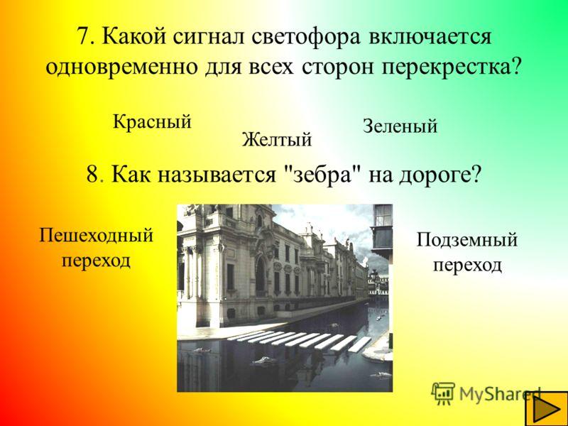5. Можно ли велосипедисту ехать по дороге, если недалеко имеется велосипедная дорожка? 6. Какой поворот опаснее: левый или правый? Нет Да Левый, т.к. движение правостороннее Правый