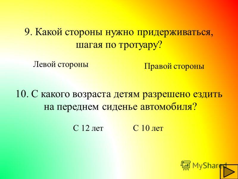 7. Какой сигнал светофора включается одновременно для всех сторон перекрестка? 8. Как называется зебра на дороге? Красный Желтый Зеленый Пешеходный переход Подземный переход