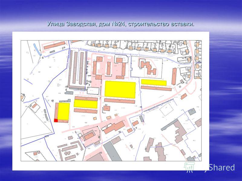 Улица Заводская, дом 24, строительство вставки.
