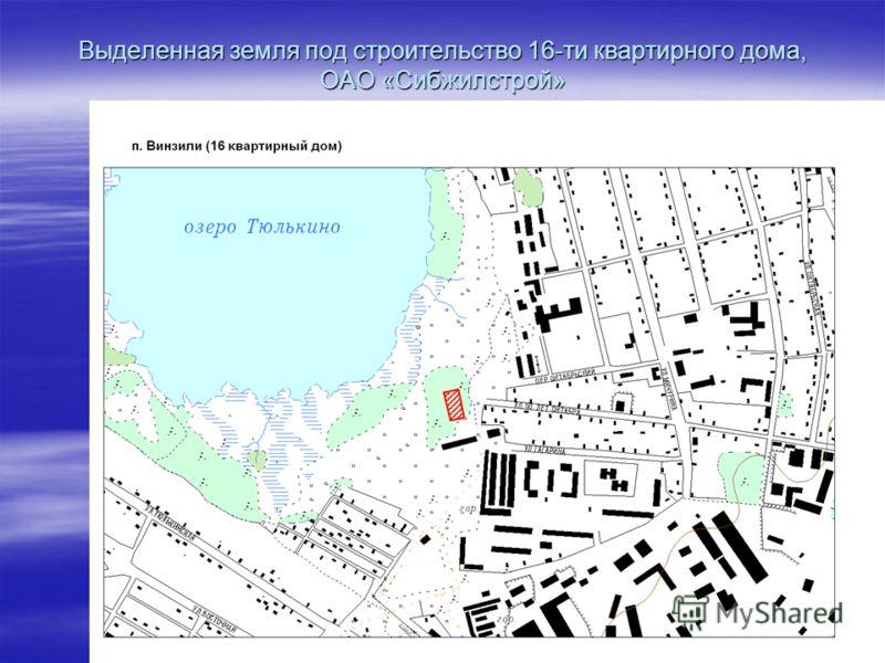 Выделенная земля под строительство 16-ти квартирного дома, ОАО «Сибжилстрой»