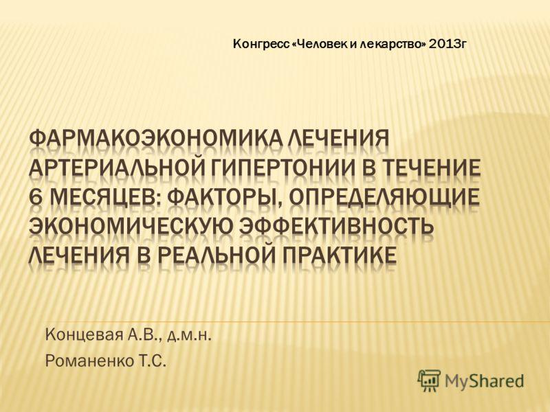 Концевая А.В., д.м.н. Романенко Т.С. Конгресс «Человек и лекарство» 2013г