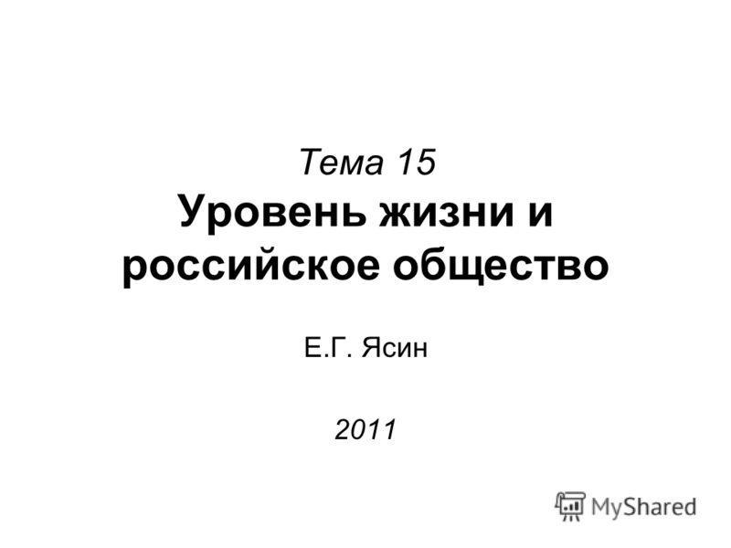 Тема 15 Уровень жизни и российское общество Е.Г. Ясин 2011