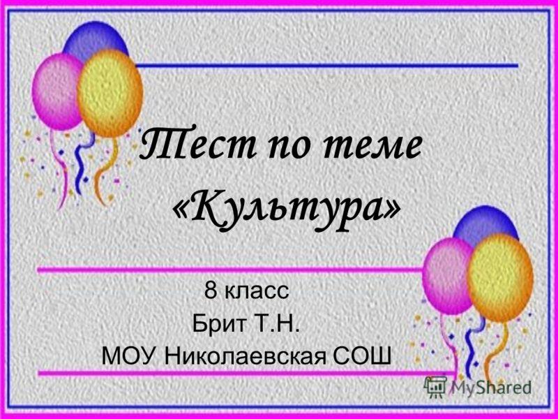 Тест по теме «Культура» 8 класс Брит Т.Н. МОУ Николаевская СОШ