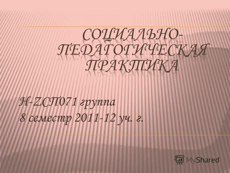 Н-ZСП071 группа 8 семестр 2011-12 уч. г.