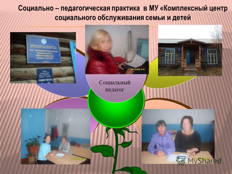 Социально – педагогическая практика в МУ «Комплексный центр социального обслуживания семьи и детей Социальный педагог