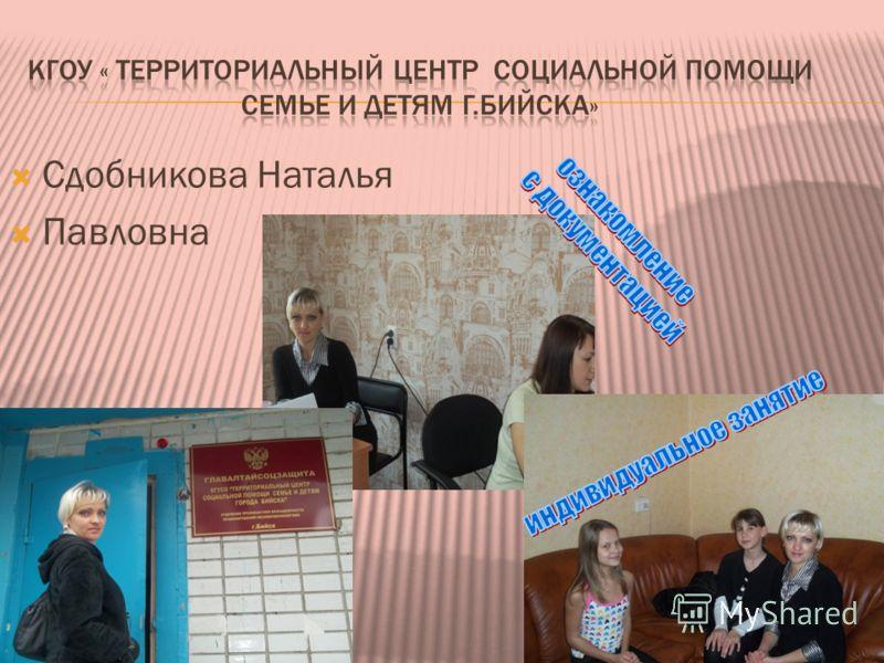 Сдобникова Наталья Павловна