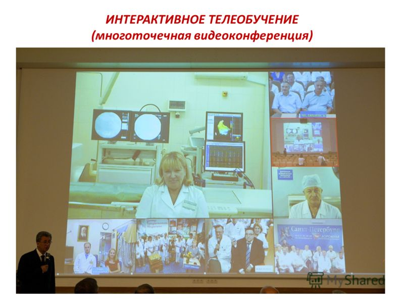 ИНТЕРАКТИВНОЕ ТЕЛЕОБУЧЕНИЕ (многоточечная видеоконференция)