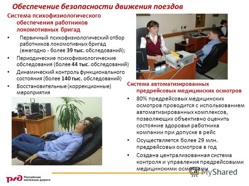 Система психофизиологического обеспечения работников локомотивных бригад Первичный психофизиологический отбор работников локомотивных бригад (ежегодно - более 39 тыс. обследований); Периодические психофизиологические обследования (более 44 тыс. обсле