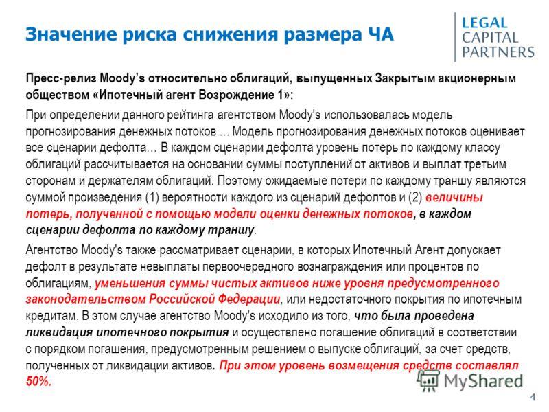 Значение риска снижения размера ЧА Пресс-релиз Moodys относительно облигаций, выпущенных Закрытым акционерным обществом «Ипотечный агент Возрождение 1»: При определении данного реи ̆ тинга агентством Moody's использовалась модель прогнозирования дене