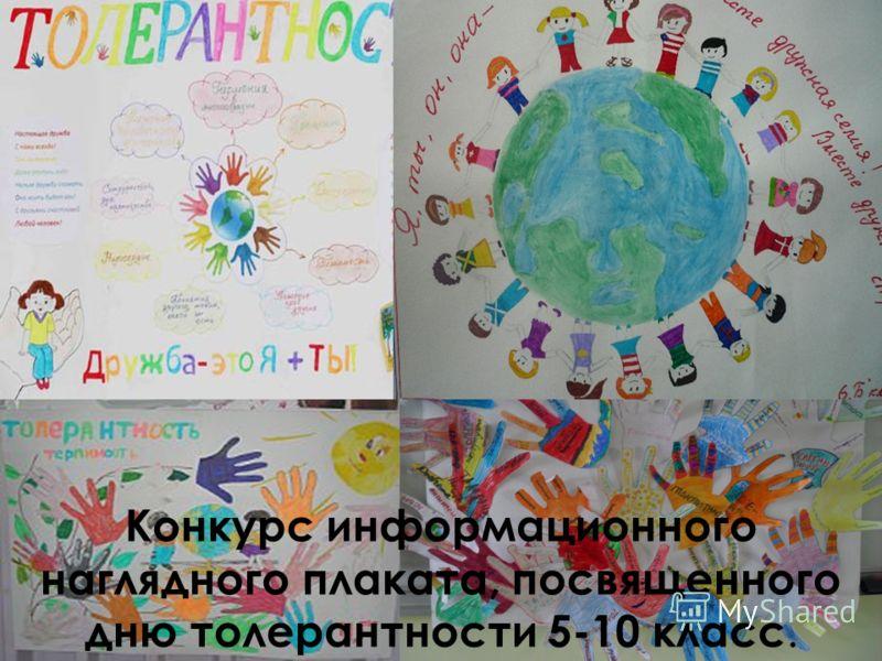 Конкурс информационного наглядного плаката, посвященного дню толерантности 5-10 класс.