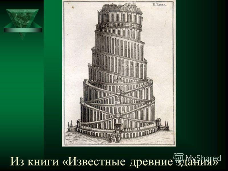 Из книги «Известные древние здания»