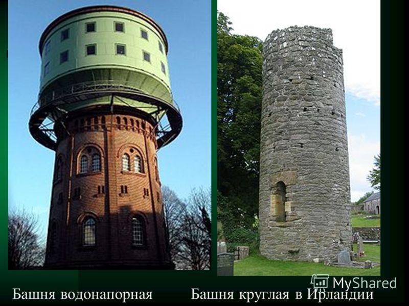 Башня водонапорная Башня круглая в Ирландии