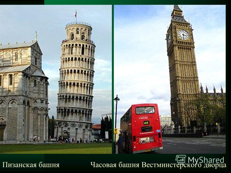 Пизанская башня Часовая башня Вестминстерского дворца