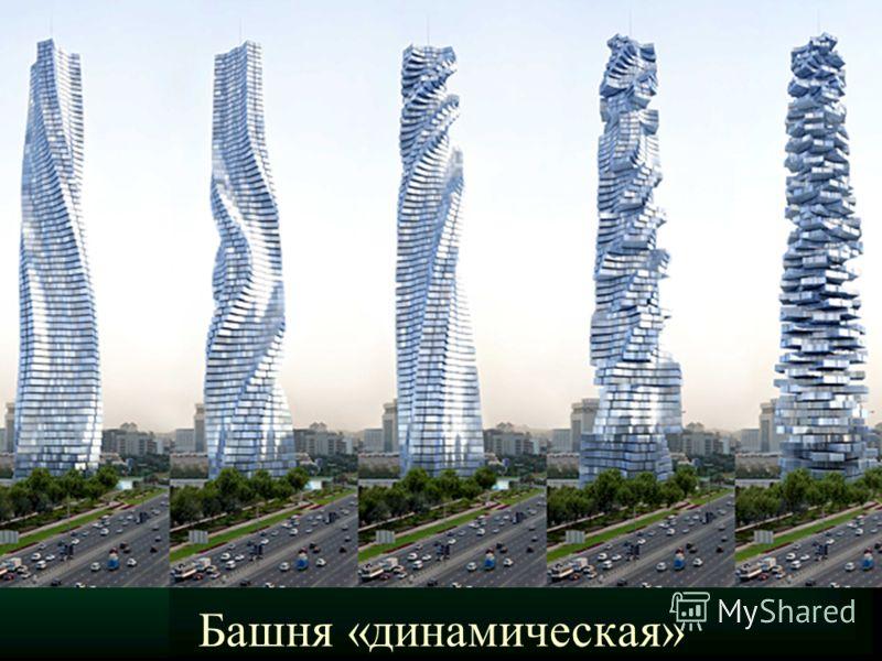 Башня «динамическая»